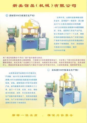 setting machine,stone setting machine