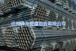 S195T hot galvanized pipe