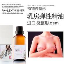 Sell Breast shaping oil