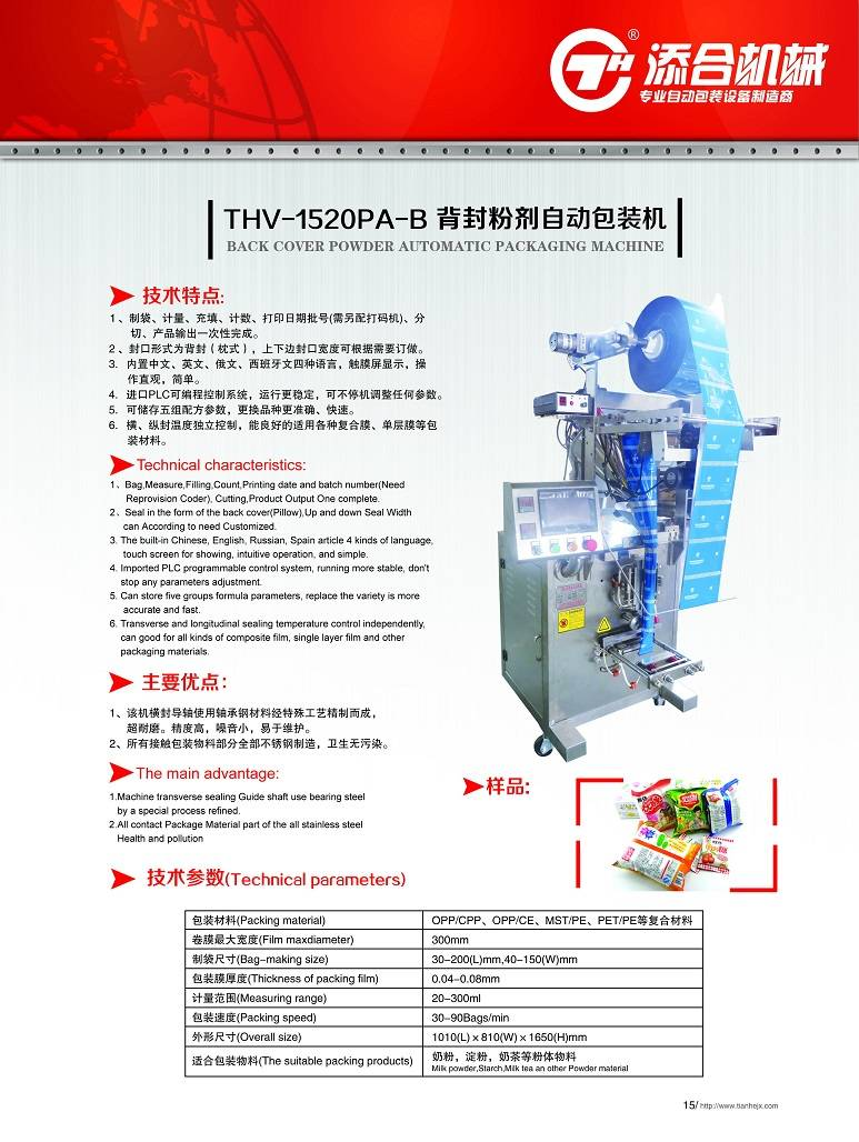 THV-1520PA-B Back Seal Automatic Packing Machine