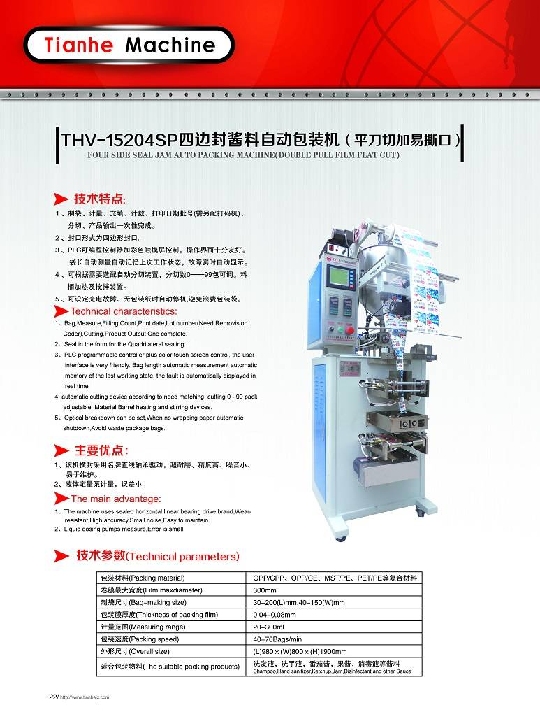 THV-15204SP Four side seal auto packing machine ( Flat cutter with easy tear )