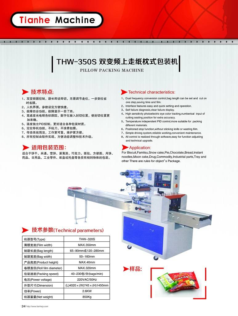 THW-350S Pillow Packing Machine