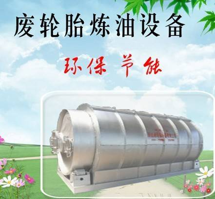 tyre oil produce machine