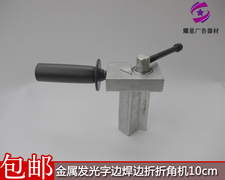 Edge welding edge angle machine
