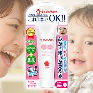 Japan Toothpaste for Babies Strawberry Taste 50g Wholesale