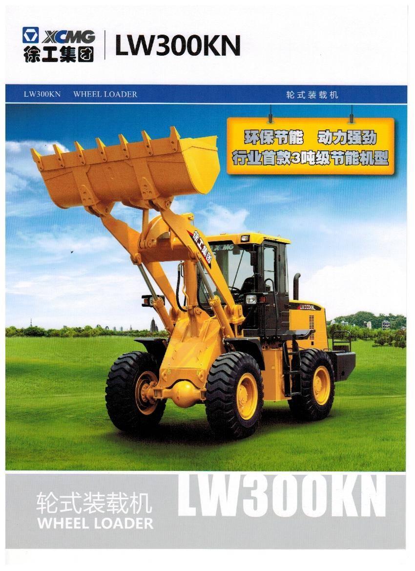 3 ton XCMG wheel loader LW300KN (LW300K)