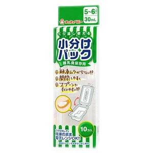 Japan Baby Small Containers for Weaning Food Strage 30ml 10pics/pack Wholesale