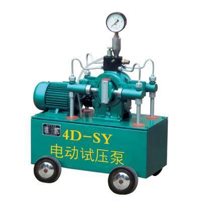 sell electric hydraulic test pump