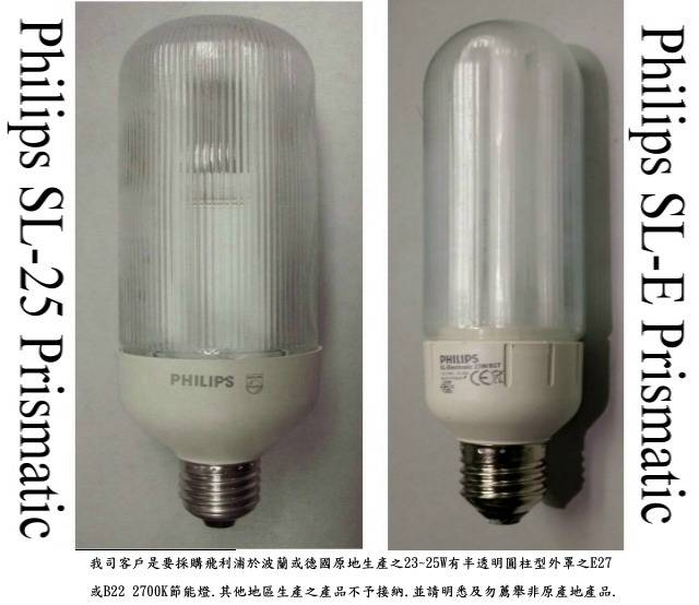 Looking for Philips 23~25W Energy Saving Lamp
