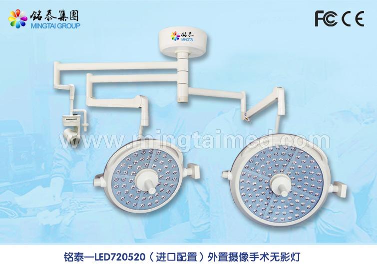 Mingtai LED720/520 external camera surgery light