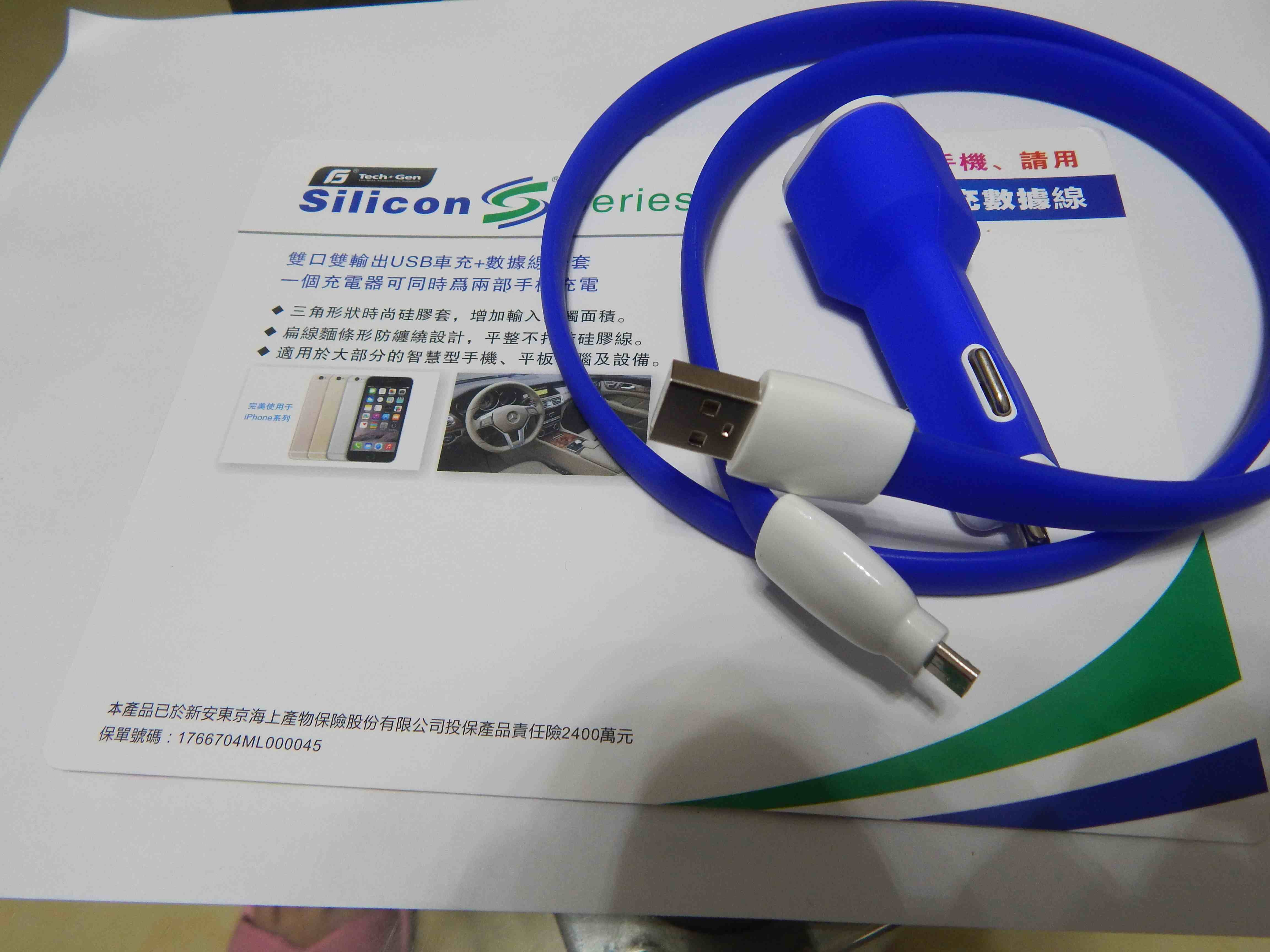 silicon car charger for android