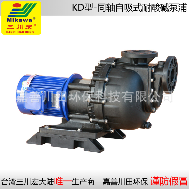 Sell self-primg pump KD4002 FRPP