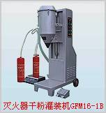 Model GFM16-1B Fire extinguisher dry powder filler