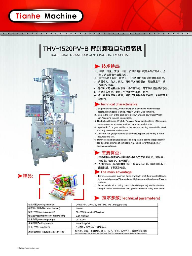 THV-1520PV-B Back seal Packing Machine