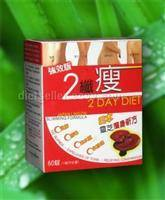 2 Day Diet Japan Lingzhi slimming formula pills