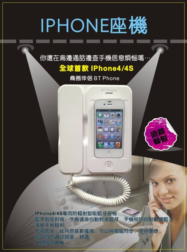 bluetooth telephone for iPhone