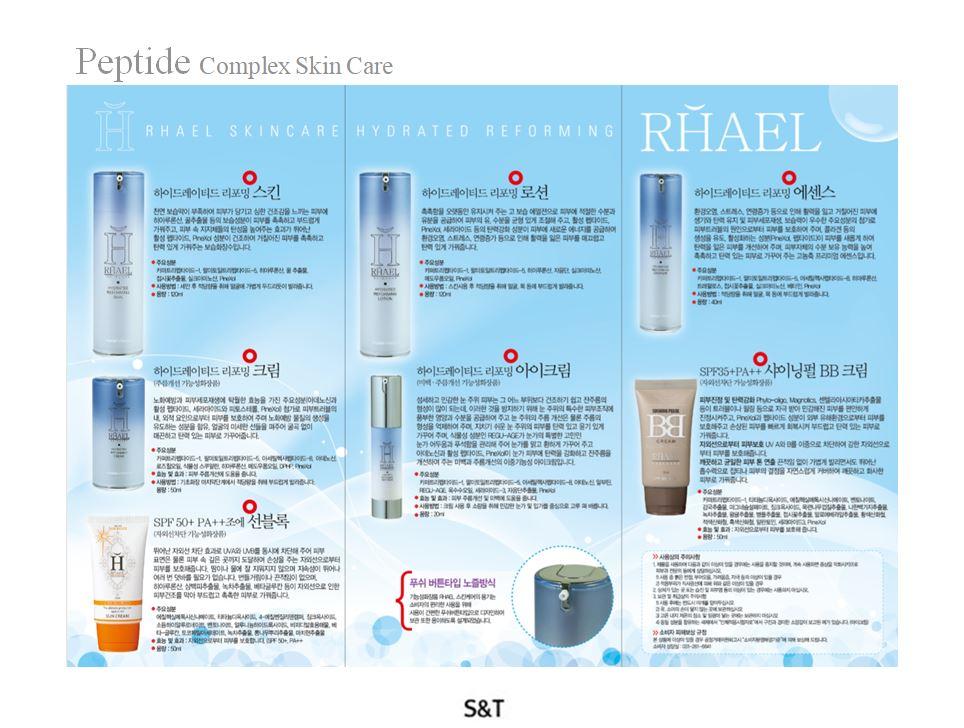 Cosmetic_RHAEL_Peptide_Hyaluron Gel