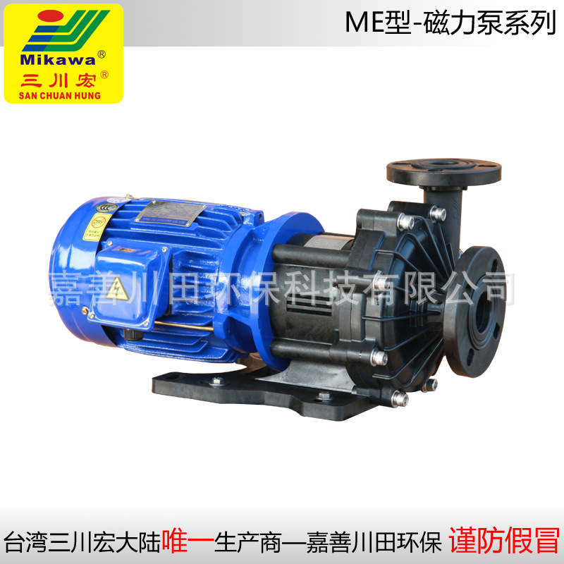 Sell Magnetic pump ME250 FRPP