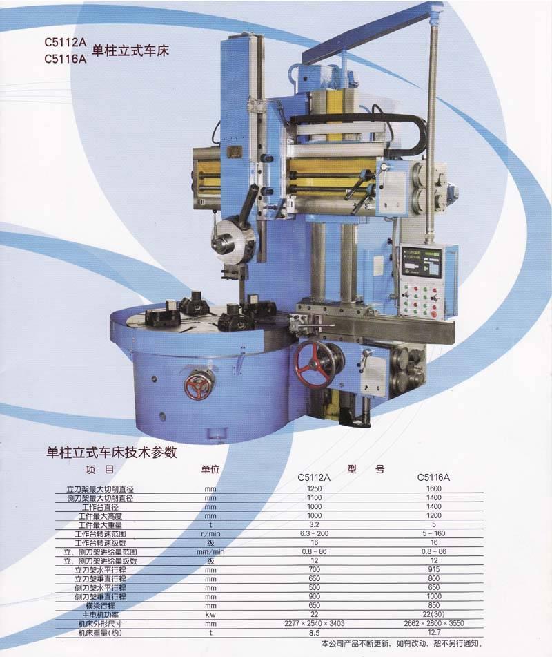 vertical lathe machine