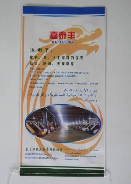 Anti-slip PP Woven Bag Chemicals/Fertilizer PP bag 50kg