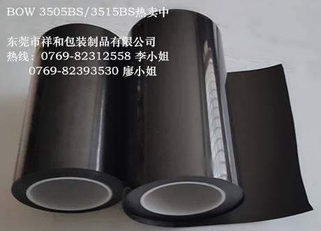 Factory direct sale BOW 3505bs / 3505bs special black single-sided adhesive tape.etc