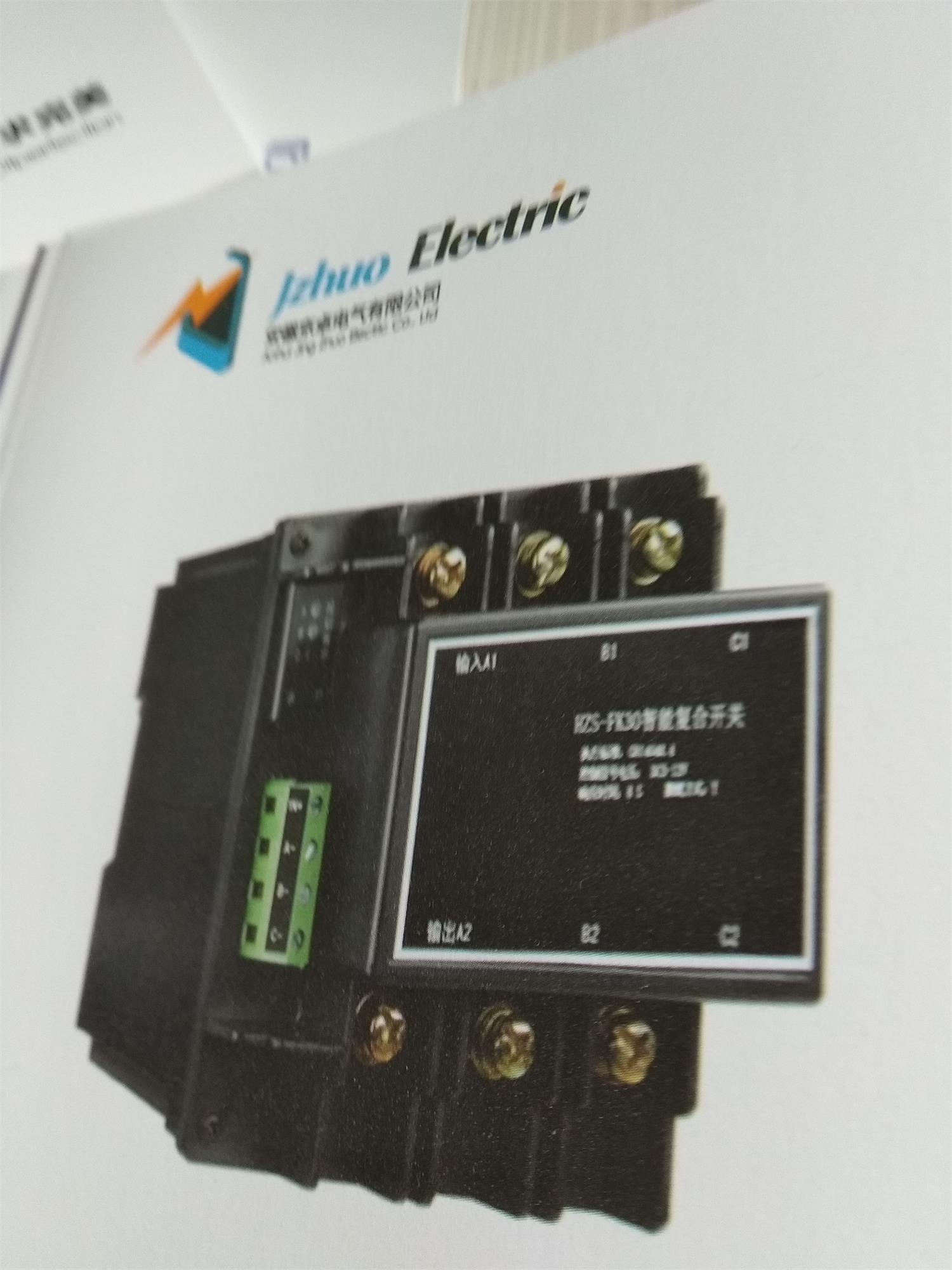 SELL COMBINATION SWITCH