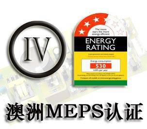 Energy Efficiency (MEPS)
