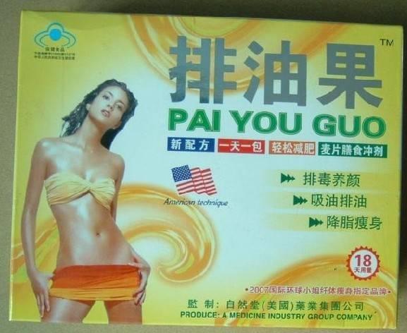 Original paiyouguo tea natural herbal tea,losing weight tea