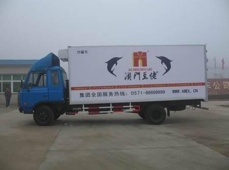 DONGFENG Refrigerator Truck 8 CBM
