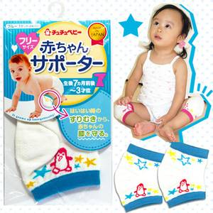 Japan Knee Supporter for Babies ---Blue for Boys--- Wholesale
