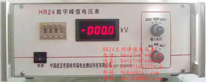 Industrial Frequency Peak-Voltmeter