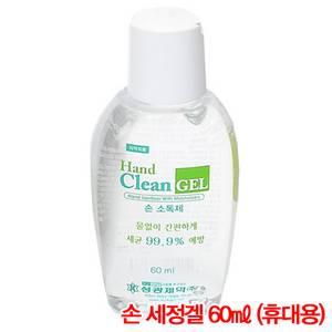 ecofresh hand clean gel 60ml, sanitizer, hand wash