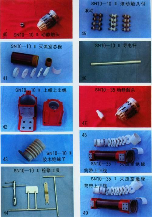 Supply high pressure oil circuit breaker accessories