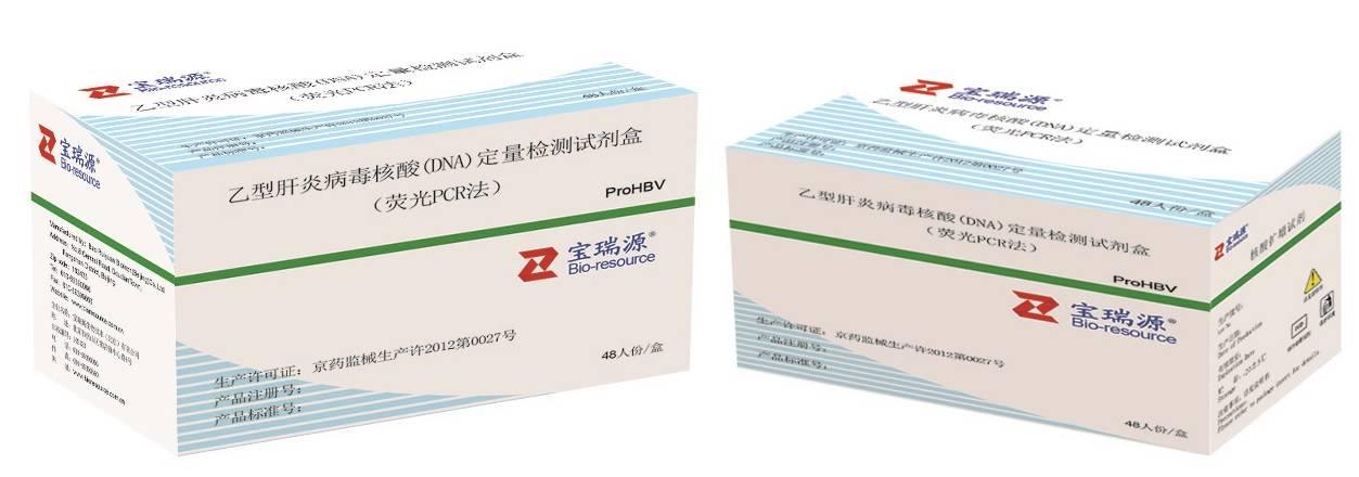 Hepatitis B Viral DNA Quantitative Fluorescence Diagnostic Kit(Fluorescence PCR)--Magnetic-Beads MTD