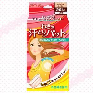 Japanese Armpit Pad (Underarm Pad) --- Beige Color --- 20p