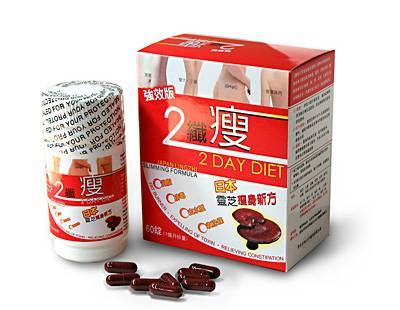 wholesale price 2 day diet lingzhi slim capsules