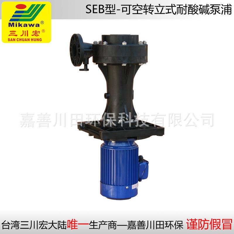 Sell Vertical pump SEB6552 FRPP