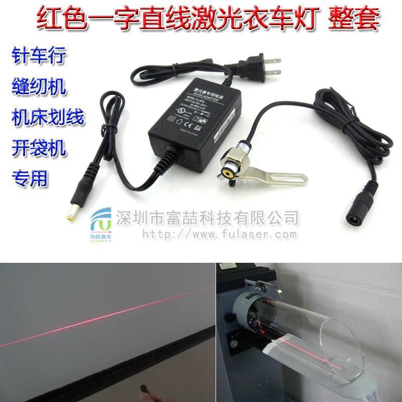 FU650L5-XYCD-BD10 red straight line laser for sewing machine
