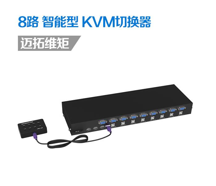 MT - VIKI of eight KVM switches MT - 801 UK