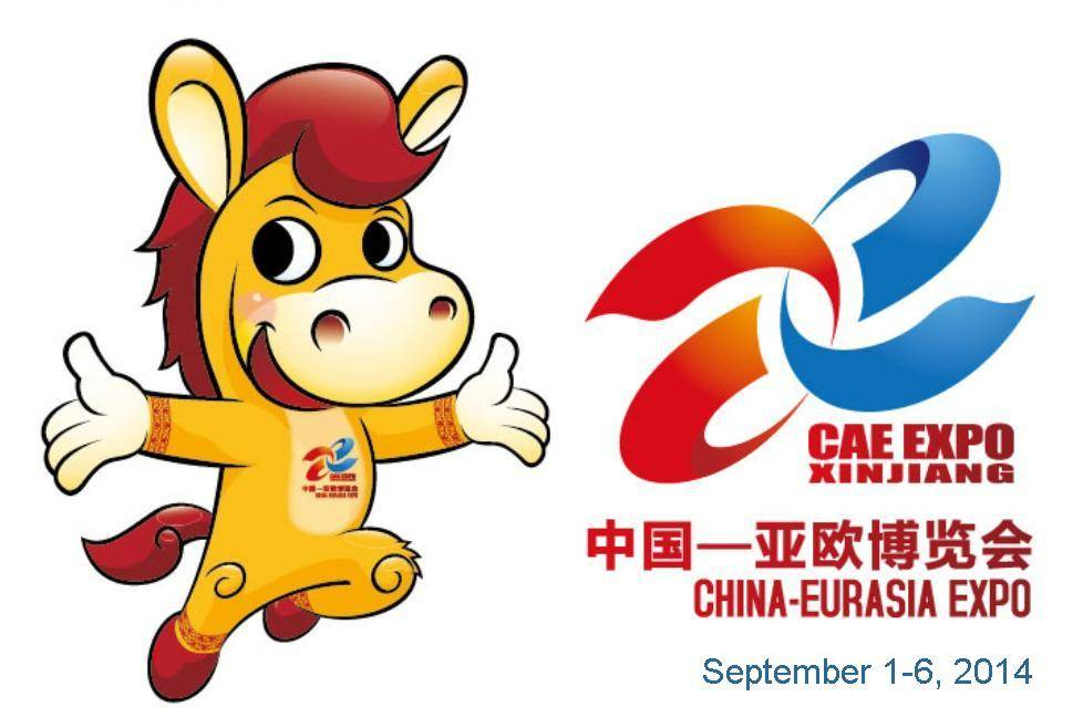The Fourth China-Eurasia Expo-build the Silk Road Economic Belt in an Open and Cooperative way