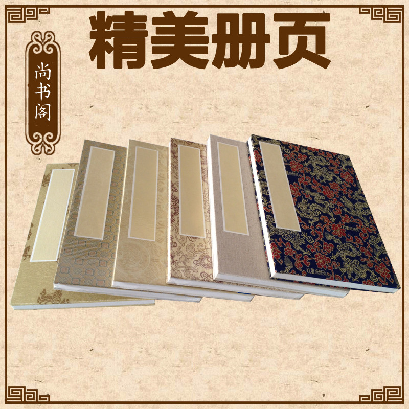 rice paper collected album