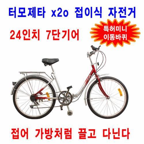 24inch folding bicycle, bike, termozeta x2o