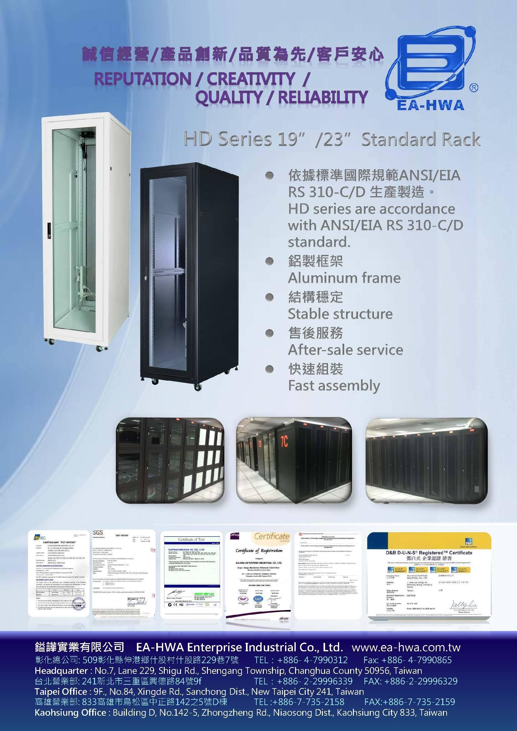 HD Series - 19 Server Cabinet