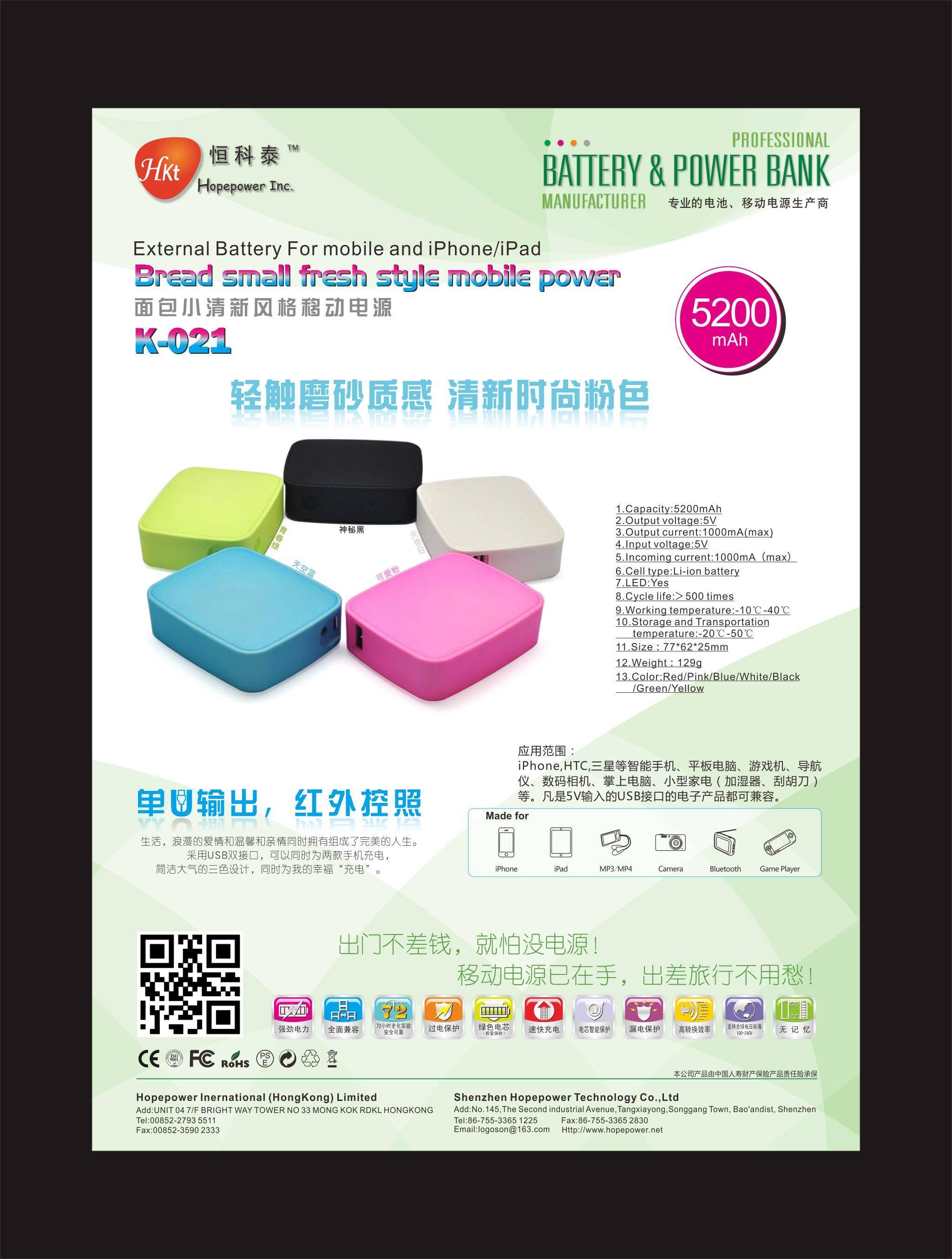 small portable LED power bank