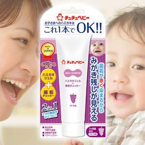 Japan Toothpaste for Babies Grape Taste 50g Wholesale