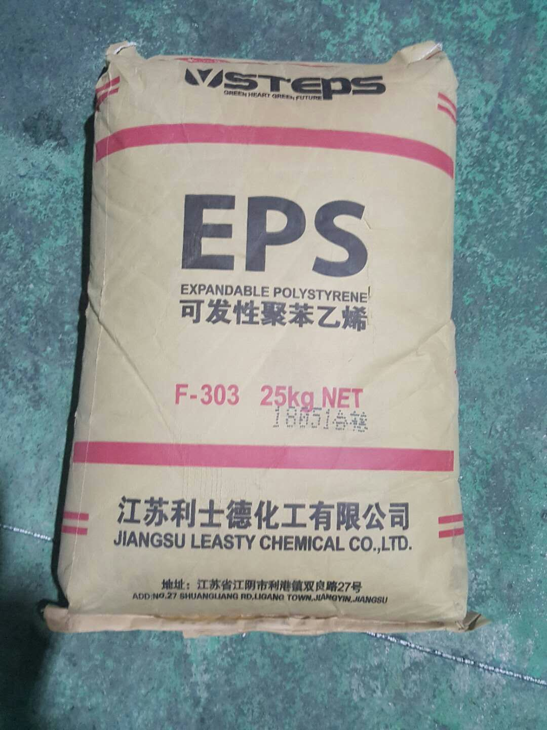 SELL flame extuinguishing / flame retardant eps material for eps turnkey plant
