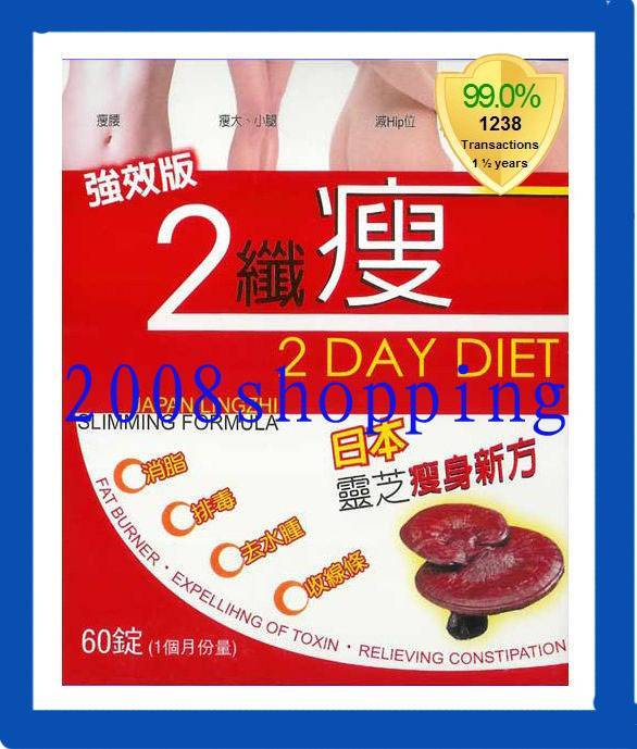 2 day diet japan lingzhi http://www.2daydiet-green.com