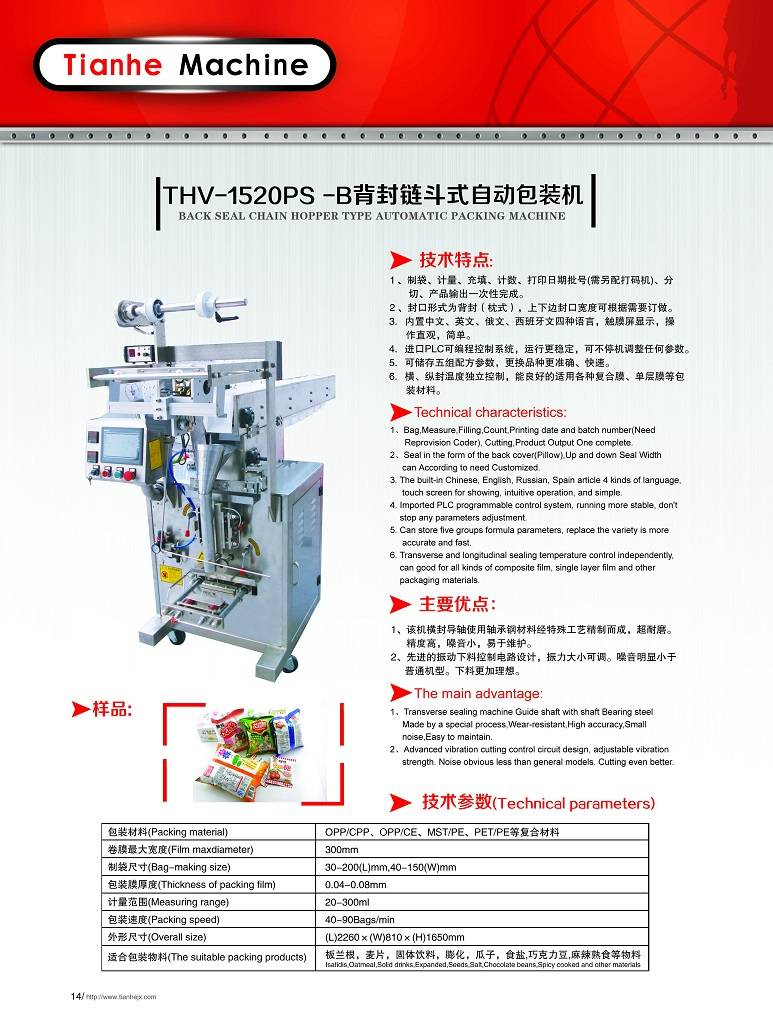THV-1520PS-B Semi-Auto Packing Machine
