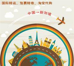 Cheapest price for Singapore small parcel shipping for Taobao 11.11 great deal and Christmas gift
