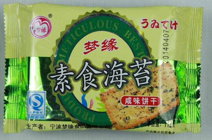 vegetarian food nori salty flavor biscuit